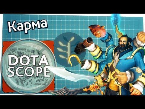 видео: dotascope 3.0: Карма