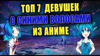 ТОП 7 АНИМЕ ДЕВУШЕК С СИНИМИ ВОЛОСАМИ