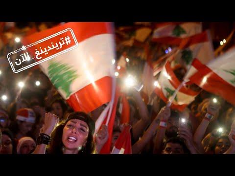 مشاهير لبنان يعلقون على تطورات الأحداث الأخيرة  - نشر قبل 4 ساعة