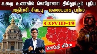 Seithi Veech 14-08-2020 IBC Tamil Tv