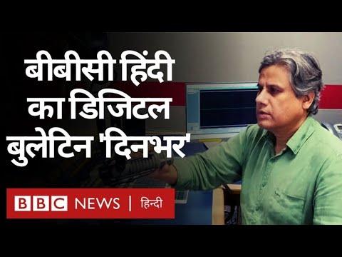 बीबीसी हिंदी का डिजिटल बुलेटिन 'दिनभर (BBC Hindi)