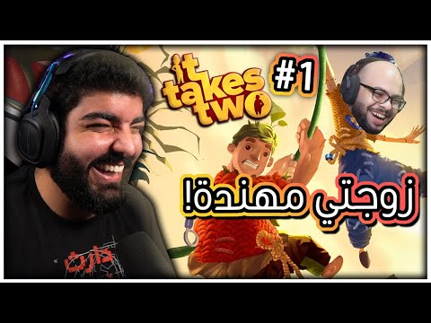 زوجتي مهندة !! - it takes two #1 - TMFaisal