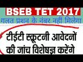 Bihar TET 2017 : You will not get the marks of wrong questions. | Wrong questions will be removed...