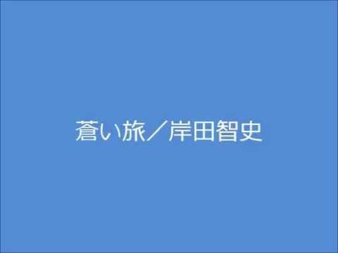 蒼い旅/岸田智史 ▶4:23