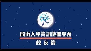 2019開南大學資訊傳播學系就業風雲榜