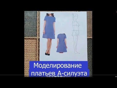 Моделирование платьев А-силуэта