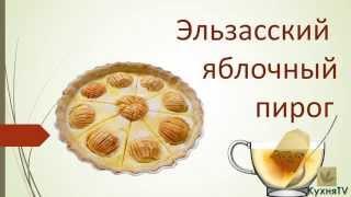 Кулинарный рецепт Десерта Эльзасский яблок пирог.