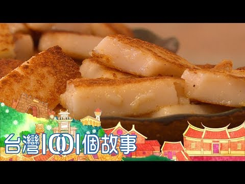 (網路搶先版)熱炒、蘿蔔糕、客家粄  不一樣的台東美味 - 台灣1001個故事-20190811【全集】