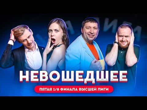 КВН 2020 / Не вошедшее в эфир / пятая 1/8 финала Высшей лиги / про квн