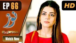 Pakistani Drama | Noor - Episode 66 | Express Entertainment Dramas | Asma, Agha Talal, Adnan Jilani