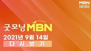 2021년 9월 14일 (화) 굿모닝 MBN 다시보기 …