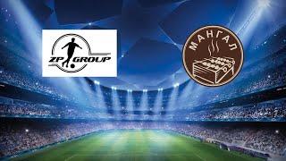 Вторая Лига Украины по футзалу Отборочный Этап ЗпГрупп Мангал 18 0 Highlights
