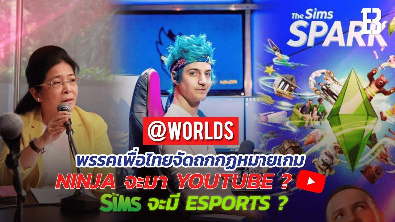 พรรคเพื่อไทยจัดถกที่มาร่างกฏหมายเกม&Esports   Ninja จะมา Youtube ?   The Sim จะมี Esports ? @worlds