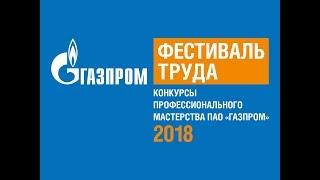 Фестиваль труда» ПАО «Газпром