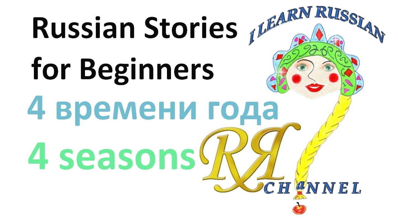 Lessons 4 Russian