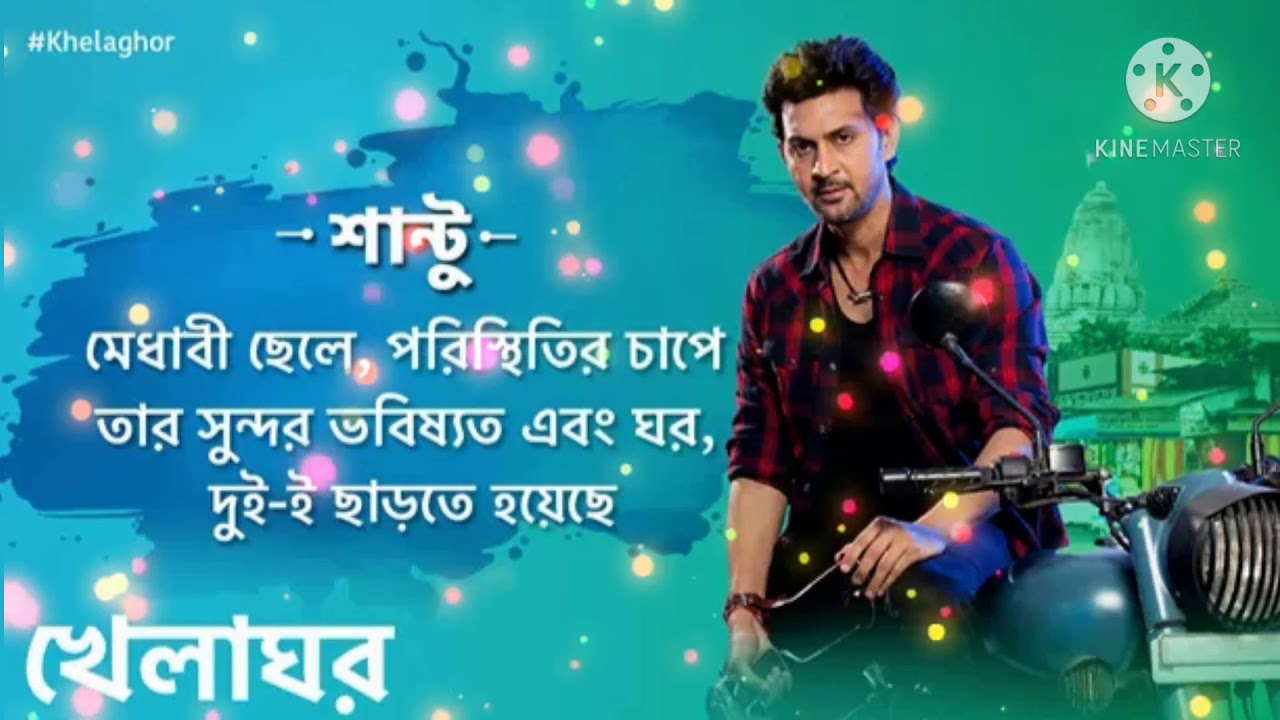 Download khelaghar serial full title song 2020❤️/Channel by-:Star jalsha