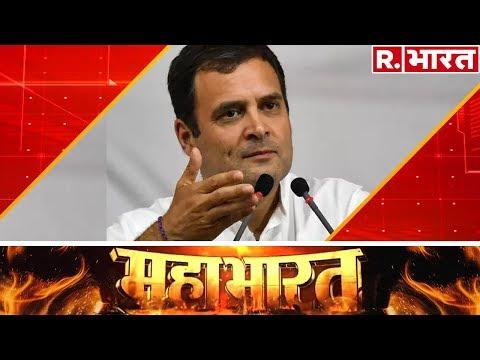 Congress का 'भारत बचाओ' या 'Rahul बचाओ'? महाभारत- Republic Bharat