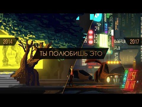 Что известно о The Last Night 2018 / Обзор игры (Милкач)