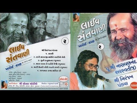 Part - 2   Pram Pujya Shri Narayan Swami Bapu, Shri Niranjan Pandya   Kharoi Kutch   1996