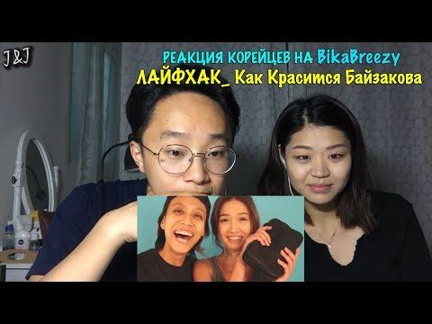 Реакция корейцев на BikaBreezy ЛАЙФХАК Как Красится Байзакова