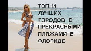 ТОП 14 лучших городов Флориды с прекрасными пляжами! Инвестиции в недвижимость США
