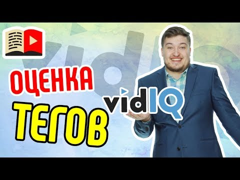 """Бар """"оценка ключевого слова в VidIQ"""""""