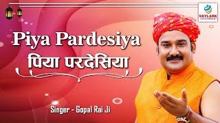 Piya Pardesiya || Superhit Bhojpuri Song 2015 || Full Song || Gopal Rai #sky