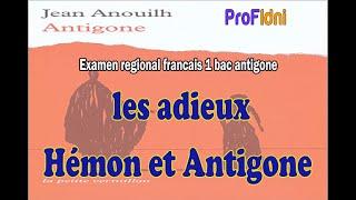 تصحيح الامتحانات الجهوية للتلاميذ الأولى بكالوريا les adieux Hémon et Antigone