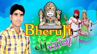 Bheruji dj Song   Rajasthani DJ Song 2019   New Bheruji dJ Song   Marwadi dJ Song