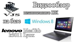 unboxing tablet PC/Обзор планшетного ПК Lenovo IdeaTab K3011 Lynx