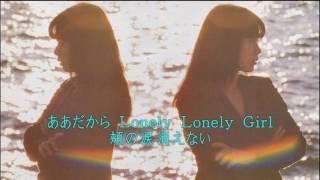 ロンリーガール 小町桃子 動画 28