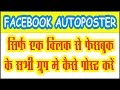 Free Facebook Autoposter | Facebook Group Autoposter Free