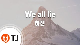 [TJ노래방] We all lie - 하진(Ha-Jin) / TJ Karaoke