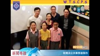 黃大仙天主教小學獲商台採訪