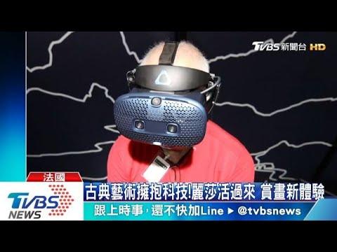 帶你走入蒙娜麗莎裡!羅浮宮台灣VR賞畫零距離
