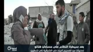 قوات النظام تتقدم في احياء حلب الشرقية