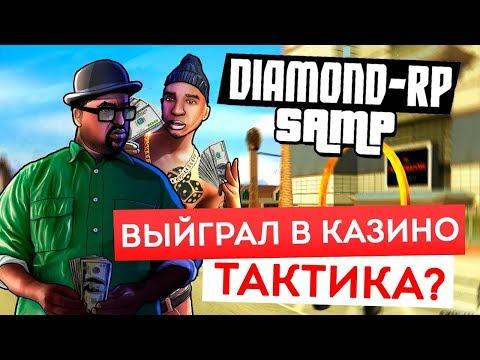 Diamond emerald тактика казино советы игры в покер онлайн