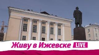Живу в Ижевске 21.03.2018