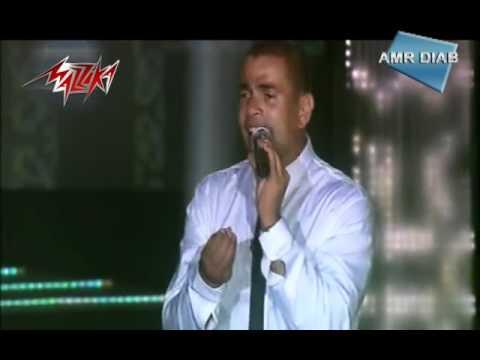 We Heya Amla Eih - Amr Diab وهى عامله إيه - حفلة - عمرو دياب