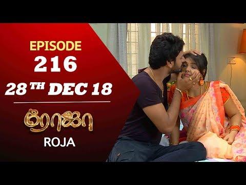 ROJA Serial | Episode 216 | 28th Dec 2018 | ரோஜா | Priyanka | SibbuSuryan | Saregama TVShows Tamil thumbnail