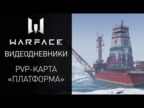 Видеодневники Warface: PvP-карта «Платформа» thumbnail