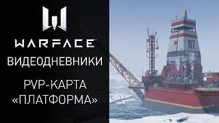 Видеодневники Warface: PvP-карта «Платформа»