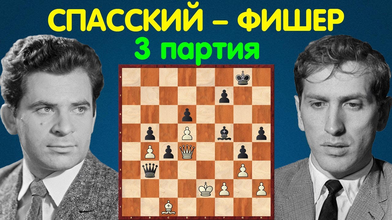Спасский – Фишер | Чемпионат Мира по шахматам, 1972 | 3 партия