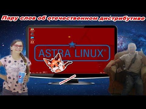 Пару слов о Astra Linux.