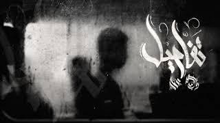 "Ammar Hosny "" عازف "" - Details | تفاصيل Ft : Seif leo"