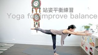 站姿平衡練習(腿部肌肉鍛鍊) Yoga for improve balance