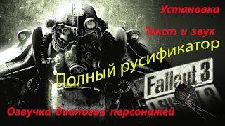 Fallout 3 Полный русификатор