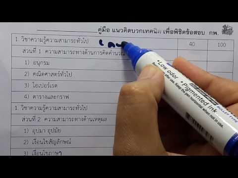 ฟรีเทคนิคและแนวคิดในการทำข้อสอบ ก.พ. 2559 ให้ผ่าน