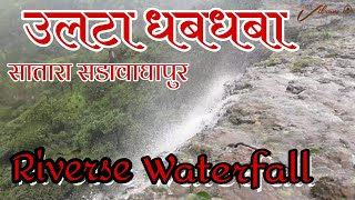 Reverse Waterfall satara | सातारा उलटा धबधबा | सडावाघापुर