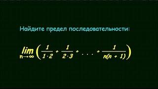 Предел последовательности #4
